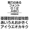 AR新藝体E (Windows版 TrueTypeフォントJIS2004字形対応版)