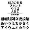 AR明朝体U (Windows版 TrueTypeフォントJIS2004字形対応版)