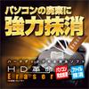 HD革命/Eraser パソコン完全抹消&ファイル抹消 ダウンロード版