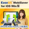 EaseUS MobiSaver for iOS Win版