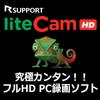 究極カンタン!!フルHD PC録画ソフト liteCam HD