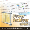 PowerArchiver ToolBox 14 ���ܸ���
