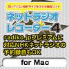 �ͥåȥ饸���쥳������4 for Mac