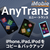 AnyTrans 5 for Mac 1ライセンス
