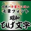 【Win版/Mac版フォントパック】昭和書体「昭和ひげ文字」