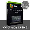 AVG �A���`�E�C���X 2015 1���C�Z���X 1�N��