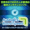 �y40��OFF�zAuslogics BoostSpeed 7