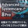 Advanced SystemCare 8 Pro ���åץ��졼����