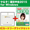 �����̥��å�����ۤ�뤾�����꿽��2015 for Windows + IC�����ɥ���饤��