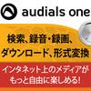 Audials One 12 ���åץ��졼����