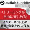 �y�V�����Z�[���zAudials Tunebite 12 Platinum