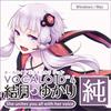 VOCALOID4 結月ゆかり 純 ダウンロード版