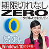 �E�C���X�Z�L�����e�BZERO Windows 10�Ή� �_�E�����[�h��