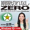�X�[�p�[�Z�L�����e�BZERO Windows 10�Ή� 1��p�@�_�E�����[�h��