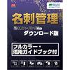 【限定ガイドブック付き】やさしく名刺ファイリング PRO v.14.0 ダウンロード 1ライセンス