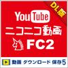 特価【1,990円】動画 ダウンロード 保存5