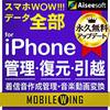スマホWOW!!! データ全部 for iPhone