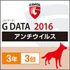 G DATA アンチウイルス 2016 3年3台
