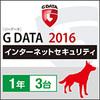 G DATA インターネットセキュリティ 2016 1年3台