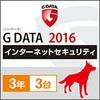 G DATA インターネットセキュリティ 2016 3年3台