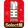 ɮ��2016 Select��