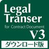 Legal Transer V3 ダウンロード版