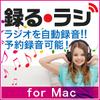 録るラジ for Mac