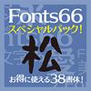 Fonts66スペシャルパック「松」/38書体