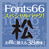 Fonts66�X�y�V�����p�b�N�u���v�^38����