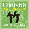 Fonts66スペシャルパック「竹」/30書体