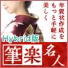 �x�N�^�[����y60��OFF�z�M�y���l for Hybrid