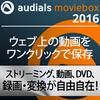 Audials Moviebox 2016