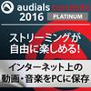 Audials Tunebite 2016 Platinum ���åץ��졼����