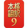 本格翻訳9 ダウンロード版