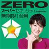 ZERO スーパーセキュリティ 1台用 ダウンロード版