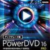 PowerDVD 16 Pro ���åץ��졼�� ������?����