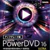 PowerDVD 16 Ultra ���åץ��졼�� ������?����