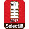 過去最安【1,998円】筆王2017 Select版