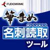 筆まめ名刺読取ツールVer.2