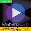 Corel WinDVD Ultimate 12 アップグレード