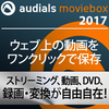 特価【1,990円】Audials Moviebox 2017