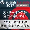 Audials Tunebite 2017 Platinum