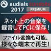 Audials Tunebite 2017 Premium