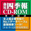 会社四季報CD-ROM ダウンロード版 2017年1集・新春号