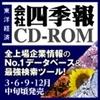 会社四季報CD−ROM2017年2集・春号