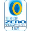 ZERO ウイルスセキュリティ 1台用 マルチOS版 ダウンロード版