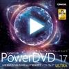 新発売【11,210円】PowerDVD 17 Ultra