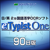 e.Typist One 90日版