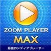 新発売【3,980円】ZOOM PLAYER 13 MAX